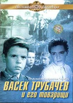 nbbgf7 Ilya Frez   Vasyok Trubachyov i yego tovarishchi AKA Vasyok Trubachyov and His Comrades (1955)